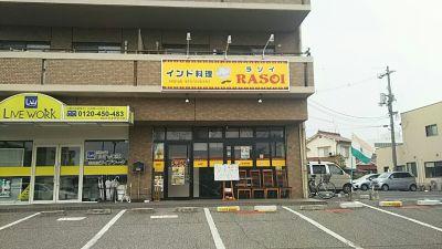 インド料理 RASOI 西条支店