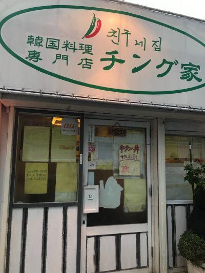 韓国料理  チング家