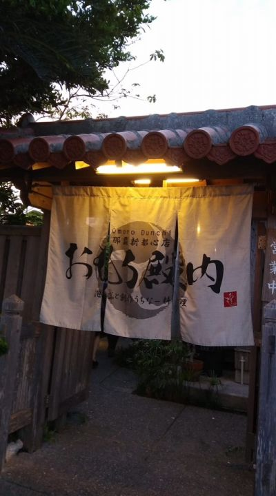 沖縄料理 ちぬまん 泉崎店