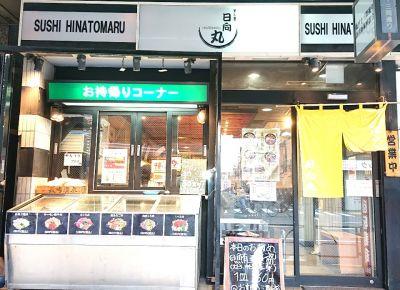 回転寿司 日向丸 亀戸店