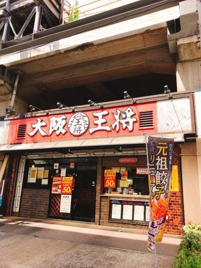 大阪王将 鴻池新田店