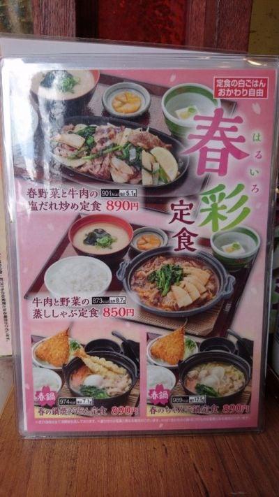 街かど屋奈良大森町店
