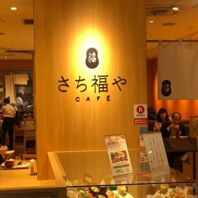 さち福やCafe 大阪国際空港店