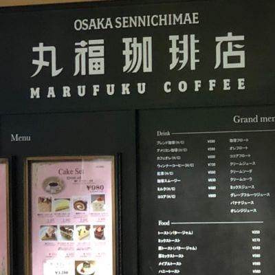 丸福珈琲店 伊丹空港店の口コミ