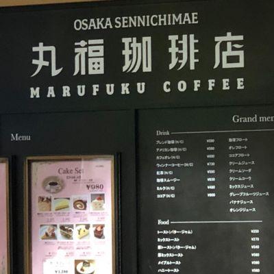丸福珈琲店 伊丹空港店