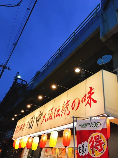 串カツ田中 鴻池新田店