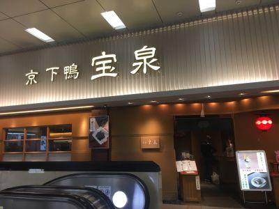 宝泉 JR新幹線京都駅店