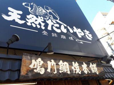 鳴門鯛焼本舗 柏店