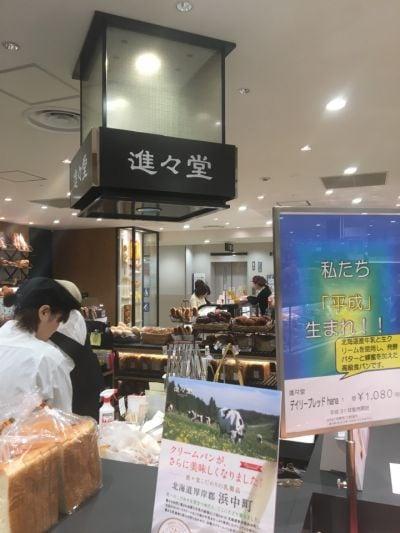 進々堂 京都伊勢丹店
