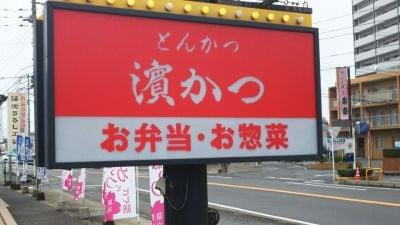 濱かつ広島西条店
