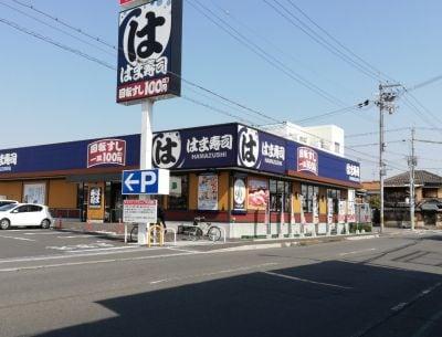 はま寿司 八尾東久宝寺店の口コミ