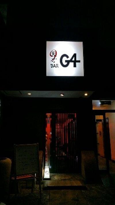 天ぷらBAR G4