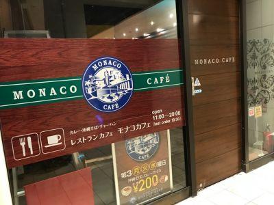 モナコ カフェの口コミ