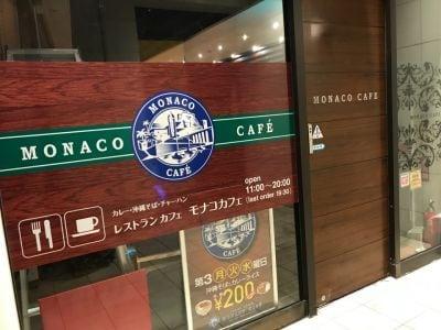 モナコ カフェ
