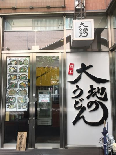 大地のうどん 熊本城店
