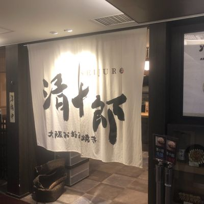 大阪お好み焼き 清十郎