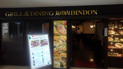 GRILL&DINING 丸の内DINDON 帝劇店