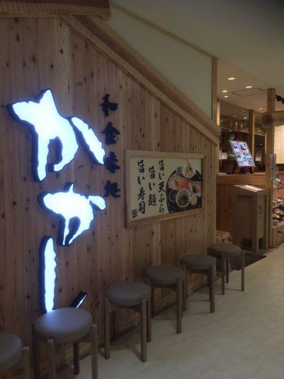 和食味処 かかし 三ツ境店