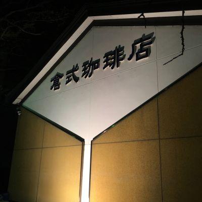 倉式珈琲店 札幌中島公園店