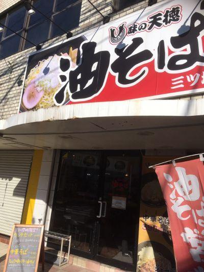 味の天徳 三ツ境店