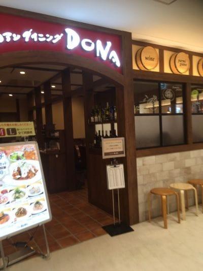 イタリアンダイニングドナ(DONA) 相鉄ライフ三ツ境店
