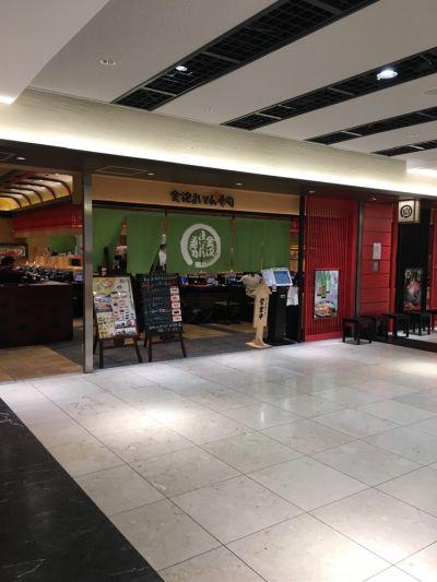 金沢まいもん寿司 京都駅ポルタ店