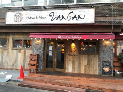 Italian Kitchen VANSAN 溝の口店
