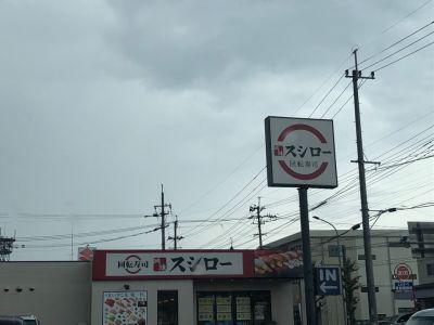 スシロー 日田玉川店
