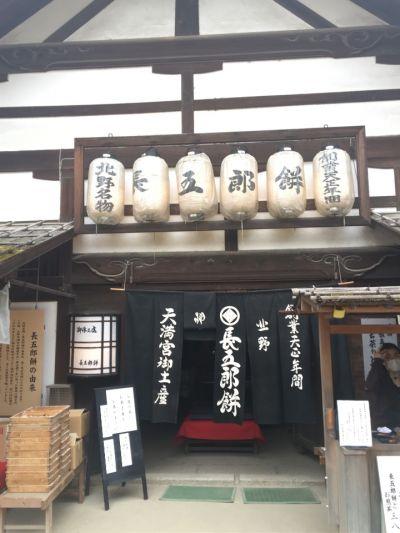 長五郎餅 北野天満宮 境内茶店