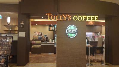 タリーズコーヒー 新宿エルタワー店の口コミ