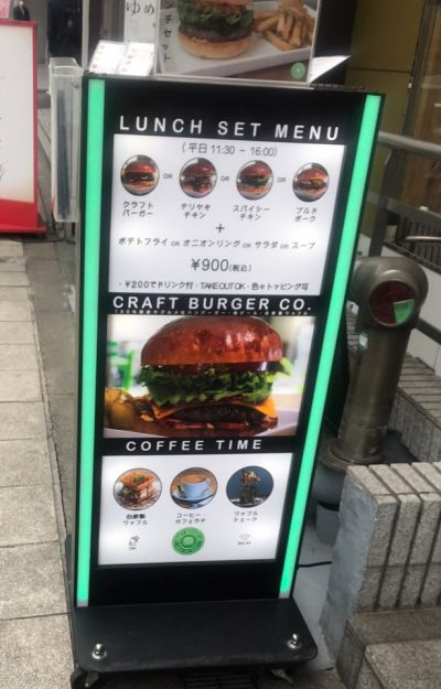 CRAFT BURGER CO 堂島店