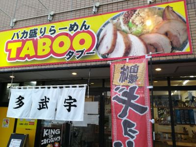 バカ盛りラーメン TABOO