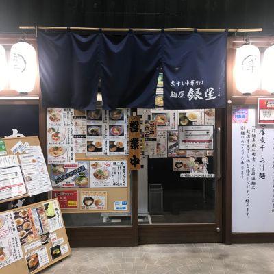 麺屋 銀星 海美風 海老名店