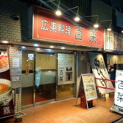 広東料理 百菜
