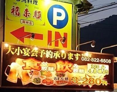 台湾料理 福来順 海田店