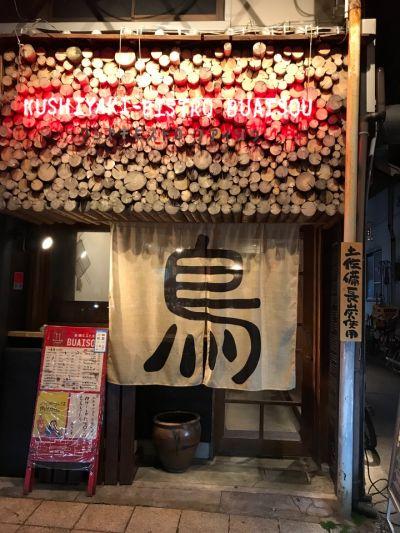 串焼ビストロBUAISOU
