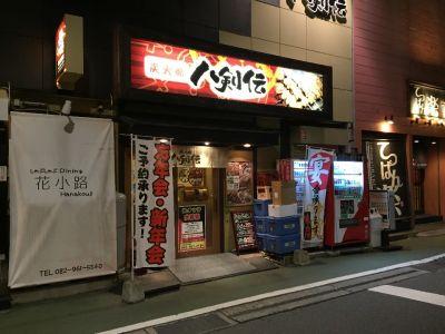 八剣伝 西広島駅前店