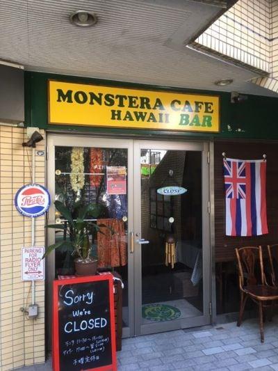 モンステラカフェ ハワイバー (MONSTERA CAFE HWAII BAR)