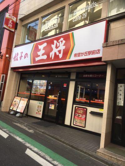 餃子の王将 希望ヶ丘駅前店の口コミ