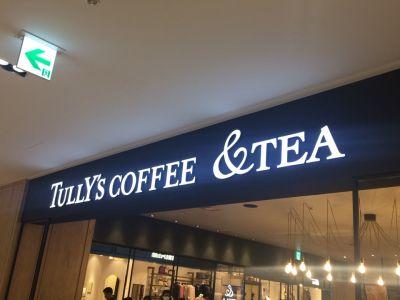 タリーズコーヒー&TEA グランフロント大阪南館店