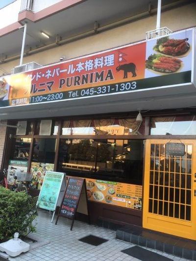 プルニマ(PURNIMA) 三ツ沢上町店