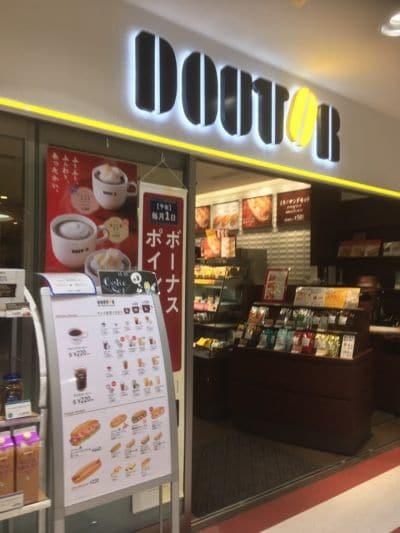 ドトールコーヒーショップ 南林間店
