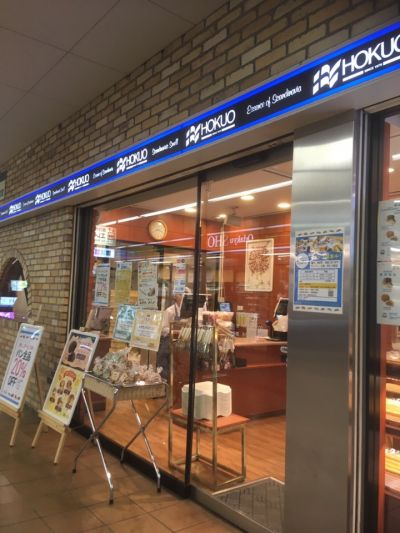 HOKUO 南林間店