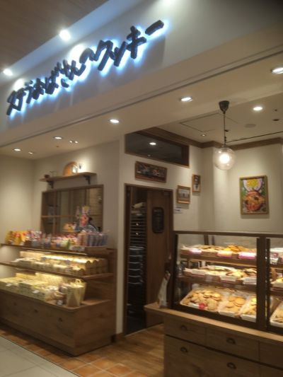 ステラおばさんのクッキー ジョイナステラス二俣川店