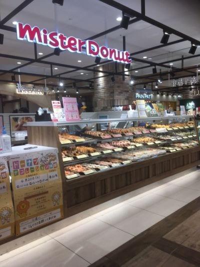 ミスタードーナツ ジョイナステラス二俣川店