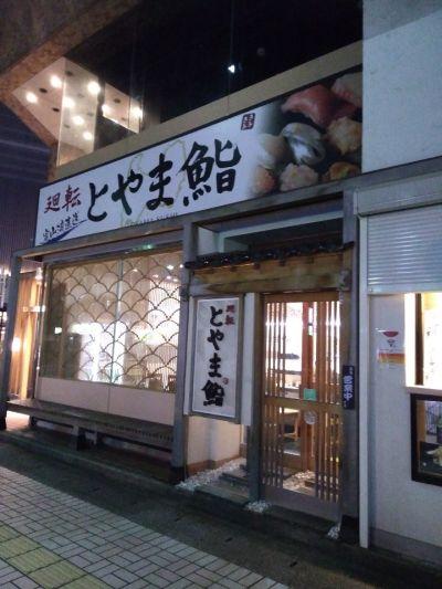 廻転とやま鮨 富山駅前店の口コミ