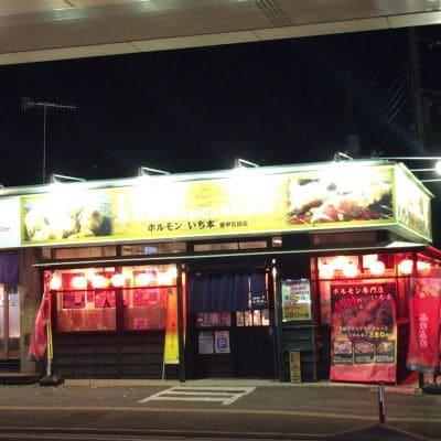 ホルモンいち本 愛甲石田店