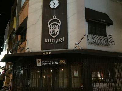 くぬぎ 西広島駅前己斐店の口コミ