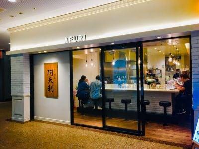 AFURI 横浜ランドマークタワー店