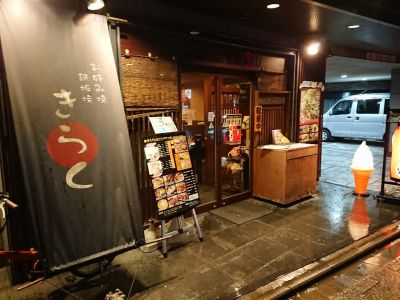 お好み焼 きらく 清水五条坂店